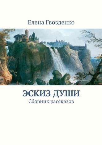 Елена Гвозденко, Эскиз души. Сборник рассказов