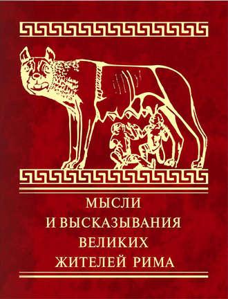 Владимир Дмитренко, Мысли и высказывания великих жителей Рима