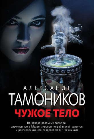 Александр Тамоников, Чужое тело