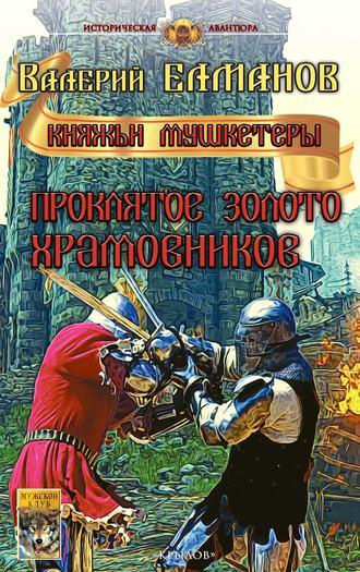 Валерий Елманов, Проклятое золото храмовников