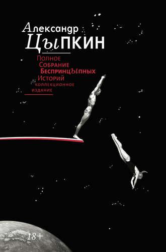 Александр Цыпкин, Полное собрание беспринцЫпных историй