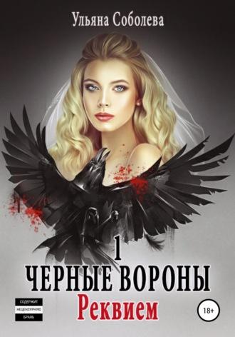 Ульяна Соболева, Черные Вороны. Реквием