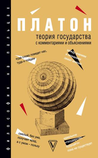 Платон, Сергей Нечаев, Теория государства. С комментариями и объяснениями (сборник)