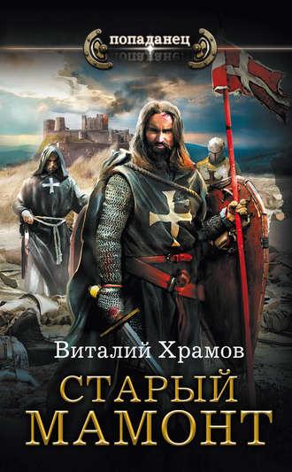 Виталий Храмов, Катарсис. Старый Мамонт
