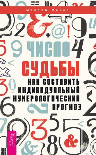 Максим Майер, Число судьбы. Как составить индивидуальный нумерологический прогноз