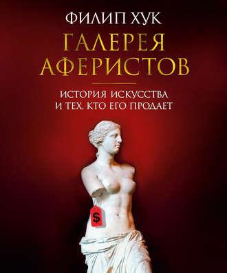 Филип Хук, Галерея аферистов. История искусства и тех, кто его продает