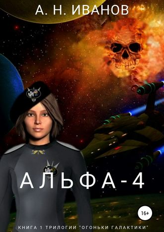 Алексей Иванов, Альфа-4