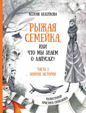 Ксения Беленкова, Рыжая семейка, или Что мы знаем о лапусах? Часть 1. Зимняя история