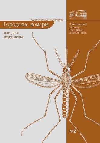 Елена Виноградова, Городские комары, или «Дети подземелья»
