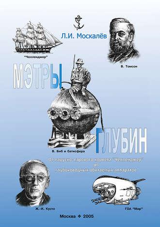 Лев Москалев, Мэтры глубин. Человек познаёт глубины Океана. От парусно-парового корвета «Челленджер» до глубоководных обитаемых аппаратов