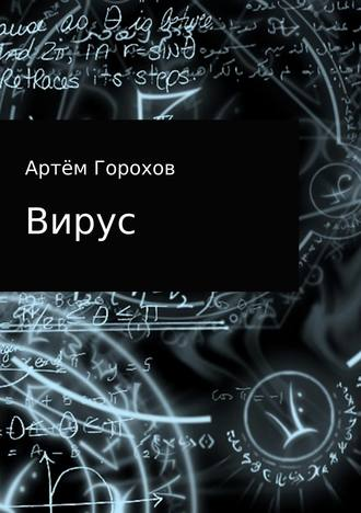 Артём Горохов, Вирус