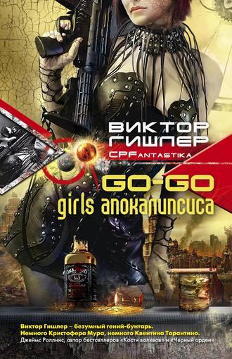 Виктор Гишлер, Go-Go Girls апокалипсиса