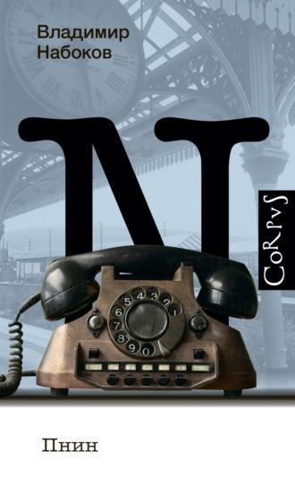 Владимир Набоков, Пнин