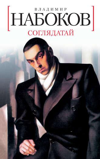 Владимир Набоков, Соглядатай