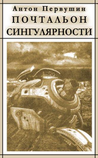 Антон Первушин, Вертячки, помадки, чушики, или Почтальон сингулярности