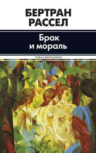 Бертран Рассел, Брак и мораль