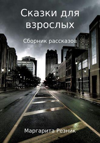 Маргарита Резник, Сказки для взрослых. Сборник рассказов