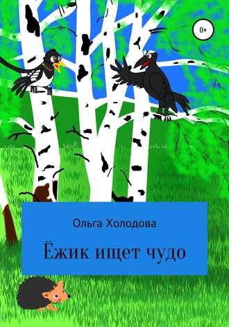 Ольга Холодова, Приключение умного ёжика