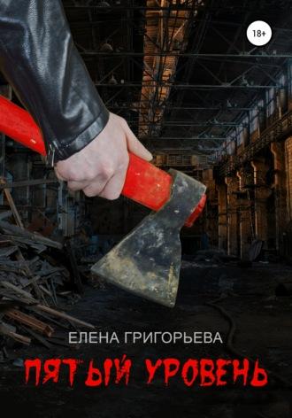 Елена Григорьева, Пятый уровень