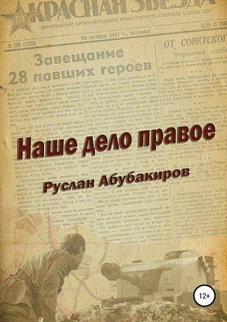 Руслан Абубакиров, Наше дело правое