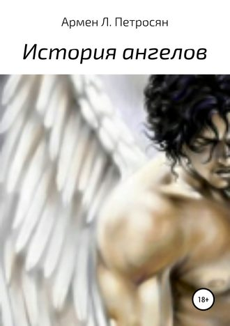 Армен Петросян, История ангелов