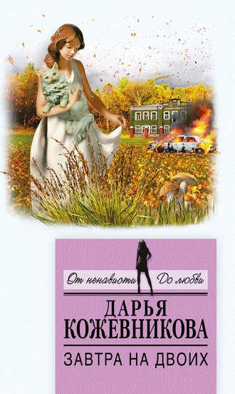 Дарья Кожевникова, Завтра на двоих