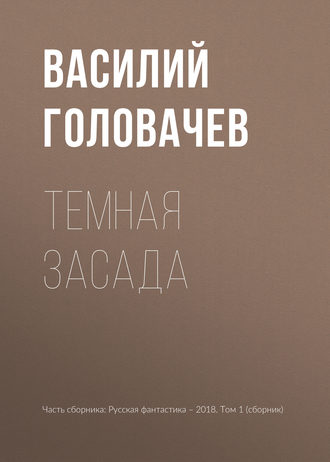 Василий Головачев, Темная засада