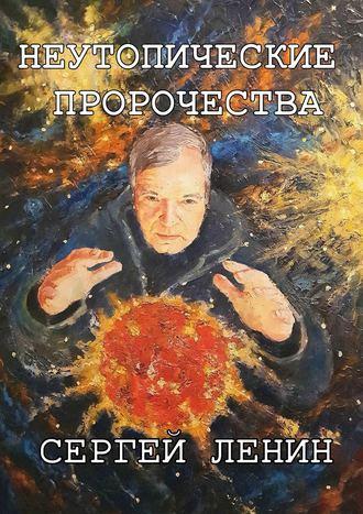 Сергей Ленин, Неутопическое пророчество. Россия, вперёд