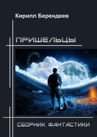 Кирилл Берендеев, Пришельцы. Сборник фантастики