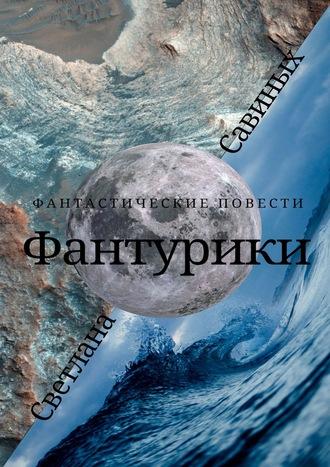 Светлана Савиных, Фантурики
