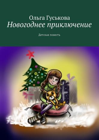 Ольга Гуськова, Новогоднее приключение. Детская повесть