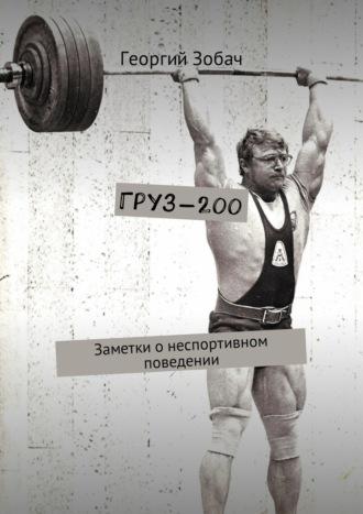 Георгий Зобач, Груз-200. Заметки онеспортивном поведении