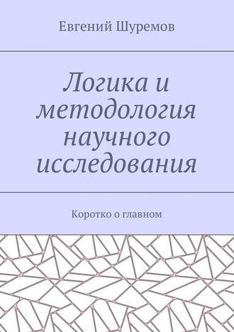 Евгений Шуремов, Логика и методология научного исследования. Коротко о главном