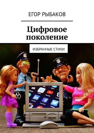 Егор Рыбаков, Цифровое поколение. Избранные стихи