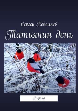 Сергей Поваляев, Татьянин день. Лирика