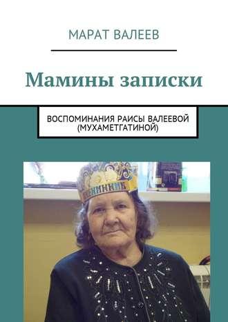 Марат Валеев, Мамины записки. Воспоминания Раисы Валеевой (Мухаметгатиной)