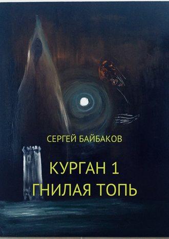 Сергей Байбаков, Курган 1. Гнилая топь