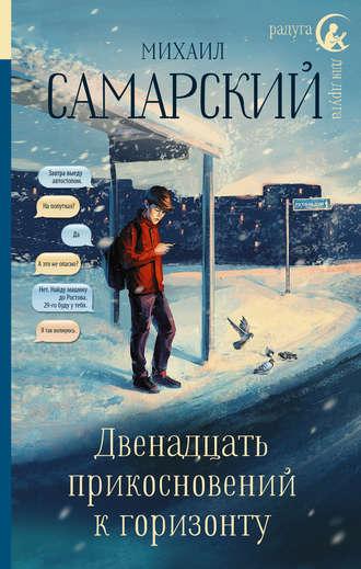 Михаил Самарский, Двенадцать прикосновений к горизонту