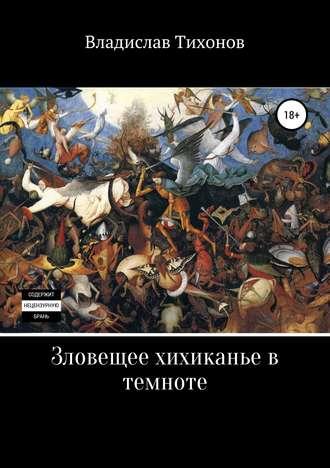Владислав Тихонов, Зловещее хихиканье в темноте