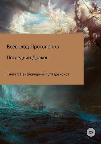 Всеволод Протопопов, Последний дракон. Книга 1. Неисповедимы пути драконов