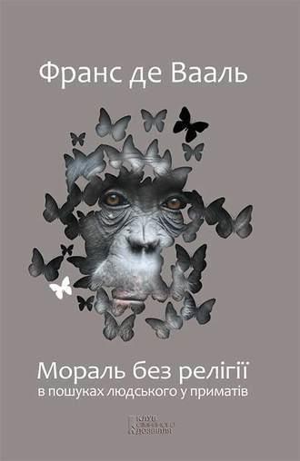 Франс де Вааль, Мораль без релігії. В пошуках людського у приматів