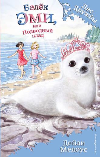 Дейзи Медоус, Белёк Эми, или Подводный клад
