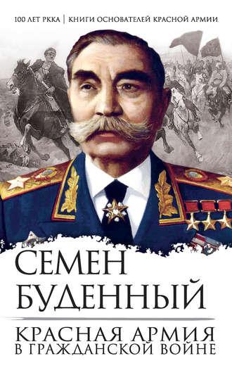 Семен Буденный, Красная армия в Гражданской войне