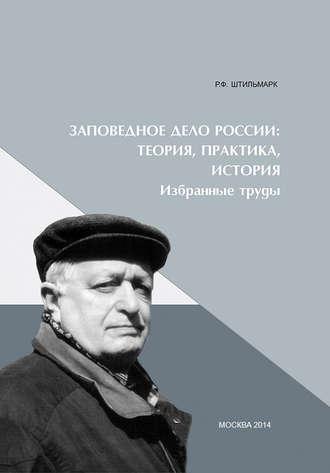 Феликс Штильмарк, Заповедное дело Россиию Теория, практика, история