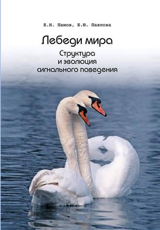 Е. Павлова, Евгений Панов, Лебеди мира. Структура и эволюция сигнального поведения