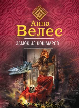 Анна Велес, Замок из кошмаров