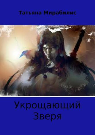 Татьяна Мирабилис, Укрощающий зверя