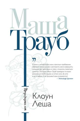 Маша Трауб, Клоун Леша (сборник)