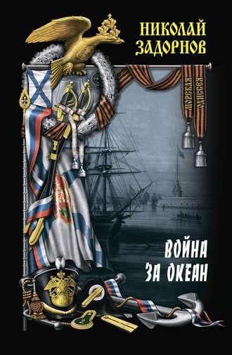 Николай Задорнов, Война за океан. Том второй