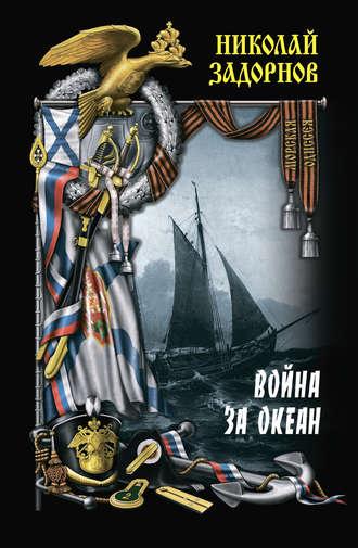 Николай Задорнов, Война за океан. Том первый